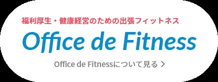 Office de Fitnessについて見る