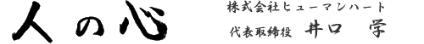 株式会社ヒューマンハート 代表取締役 井口学